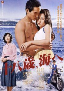 Eighteen.Year.Old.To.The.Sea..1979.1080p.WEB-DL.DD+2.0.H.264-SbR – 10.1 GB