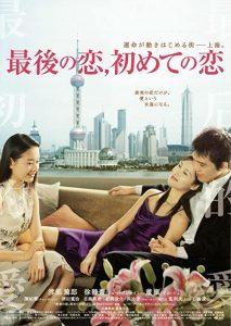 Last.Love.First.Love.2004.1080p.AMZN.WEB-DL.DDP2.0.H.264-ARiN – 10.0 GB