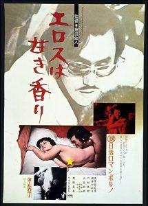 Sweet.Scent.of.Eros.1973.1080p.WEB-DL.DDP2.0.H.264-SbR – 6.7 GB