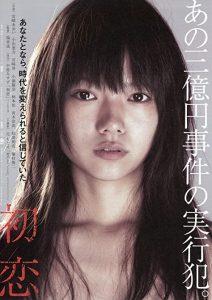 First.Love.2006.JAPANESE.1080p.AMZN.WEBRip.DDP2.0.x264-ARiN – 11.2 GB