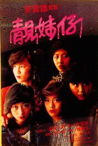 Leung.mooi.zai.1982.1080p.Blu-ray.Remux.AVC.FLAC.1.0-KRaLiMaRKo – 20.8 GB