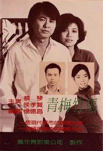 Qing.mei.zhu.ma.1985.1080p.Blu-ray.Remux.AVC.FLAC.1.0-KRaLiMaRKo – 30.6 GB