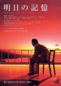 Memories.of.Tomorrow.2006.JAPANESE.1080p.AMZN.WEBRip.DDP5.1.x264-ARiN – 10.1 GB