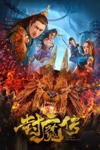 Legend.of.the.Demon.Seal.2019.CHINESE.1080p.AMZN.WEBRip.DDP2.0.x264-tG1R0 – 5.6 GB