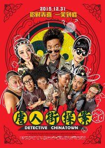 detective.chinatown.2015.1080p.webrip.x264-regret – 5.3 GB