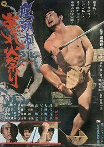 Zatoichi.Goes.To.The.Fire.festival.1970.1080p.BluRay.FLAC.1.0.x264-EbP – 10.0 GB