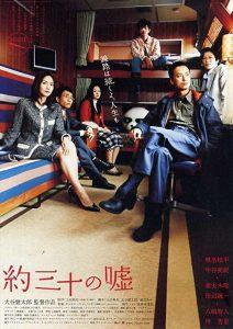 Thirty.Lies.or.So.2004.JAPANESE.1080p.AMZN.WEBRip.DDP2.0.x264-ARiN – 8.7 GB
