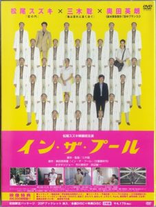 In.the.Pool.2005.JAPANESE.1080p.AMZN.WEB-DL.DDP2.0.x264-ARiN – 7.5 GB