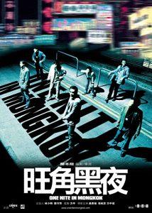 One.Nite.In.Mongkok.2004.720p.BluRay.DD5.1.x264-RightSiZE – 6.0 GB