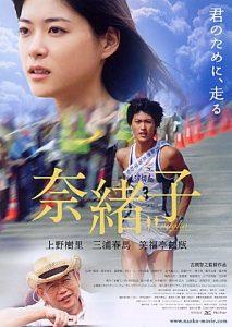Naoko.2008.JAPANESE.1080p.AMZN.WEBRip.DDP5.1.x264-ARiN – 9.6 GB