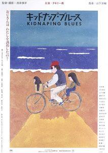 Kidnapping.Blues.AKA.Kidonappu.Burusu.1982.1080p.AMZN.WEB-DL.DDP2.0.H.264-ARiN – 9.5 GB