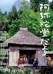 Letter.from.the.Mountain.2002.JAPANESE.1080p.AMZN.WEBRip.DDP2.0.x264-ARiN – 8.5 GB