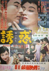 Temptation.AKA.Yuwaku.1957.1080p.WEB-DL.DDP2.0.H.264-SbR – 7.8 GB