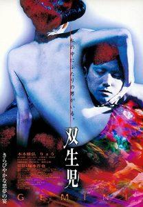 Sôseiji.1999.1080p.Blu-ray.Remux.AVC.FLAC.2.0-KRaLiMaRKo – 16.1 GB