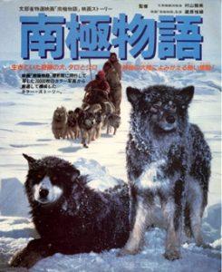 Antarctica.1983.1080p.Blu-ray.Remux.AVC.DTS-HD.MA.5.1-KRaLiMaRKo – 38.2 GB