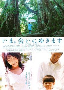 Ima..ai.ni.yukimasu.2004.720p.BluRay.DD5.1.x264-CtrlHD – 9.9 GB