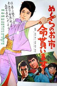 Mekurano.Oichi.inochi.moraimasu.1970.1080p.WEB-DL.DDP2.0.H.264-SbR – 6.1 GB