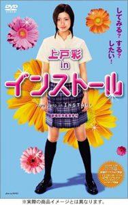 Install.2004.JAPANESE.1080p.AMZN.WEBRip.DDP2.0.x264-ARiN – 7.3 GB