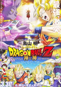 Dragon.Ball.Z.Battle.Of.The.Gods.2013.1080p.UNCUT.BluRay.x264-MOOVEE – 6.6 GB