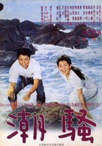 Shiosai.1964.1080p.AMZN.WEB-DL.DDP2.0.H.264-a1w – 5.8 GB