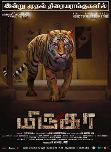 Mirugaa.2021.1080p.AMZN.WEB-DL.DDP2.0.H.264-TEPES – 8.4 GB