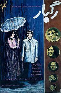 Downpour.1972.SUBBED.720p.BluRay.x264-BiPOLAR – 4.6 GB