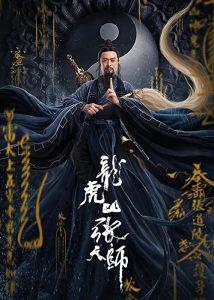 Zhang.Sanfeng.2.Tai.Chi.Master.2020.1080p.WEB-DL.AAC2.0.H.264-ZiYan – 1.2 GB