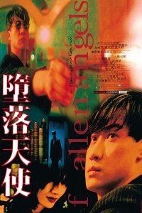 Duo.luo.tian.shi.1995.1080p.BluRay.DTS.x264-CtrlHD – 12.8 GB