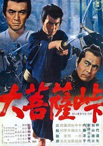The.Sword.of.Doom.1966.BluRay.1080p.x264.FLAC-FoRM – 18.9 GB
