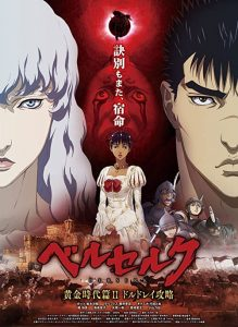 Berserk.The.Golden.Age.Arc.II-The.Battle.for.Doldrey.2012.1080p.Bluray.x264.LPCM.DTS-MA-BluDragon – 7.2 GB
