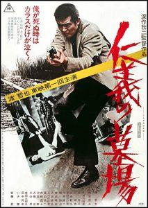 Jingi.no.hakaba.1975.1080p.Blu-ray.Remux.AVC.FLAC.1.0-KRaLiMaRKo – 21.3 GB
