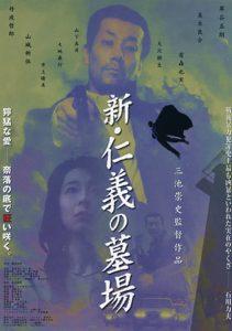 Shin.Jingi.no.Hakaba.2002.1080p.Blu-ray.Remux.AVC.FLAC.2.0-KRaLiMaRKo – 30.3 GB