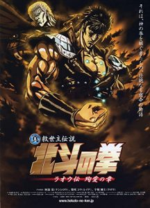 Fist.of.the.North.Star.1.Legend.of.Raoh.Death.for.Love.2006.720p.BluRay.x264-CtrlHD – 3.2 GB