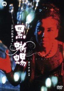 Kurotokage.1962.1080p.Blu-ray.Remux.AVC.FLAC.1.0-KRaLiMaRKo – 19.2 GB
