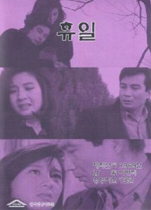 Hyuil.1968.1080p.Blu-ray.Remux.AVC.FLAC.1.0-KRaLiMaRKo – 15.7 GB