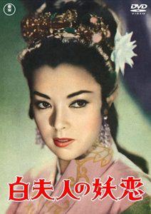 The.Legend.of.the.White.Serpent.1956.JAPANESE.1080p.AMZN.WEB-DL.DD+2.0.H.264-SbR – 9.4 GB