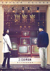 Comrades.Almost.a.Love.Story.1996.REPACK.720p.BluRay.AC3.x264-ZQ – 6.9 GB
