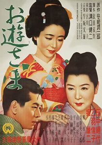 Oyu-sama.1951.720p.BluRay.FLAC.2.0.x264-DON – 6.0 GB