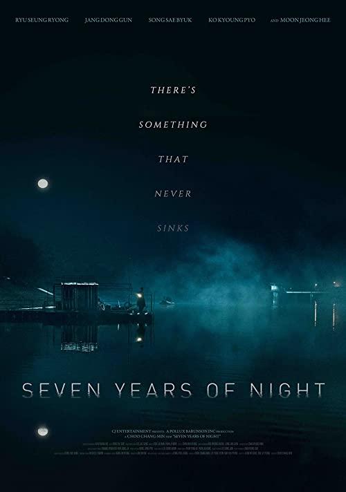 Night of 7 Years