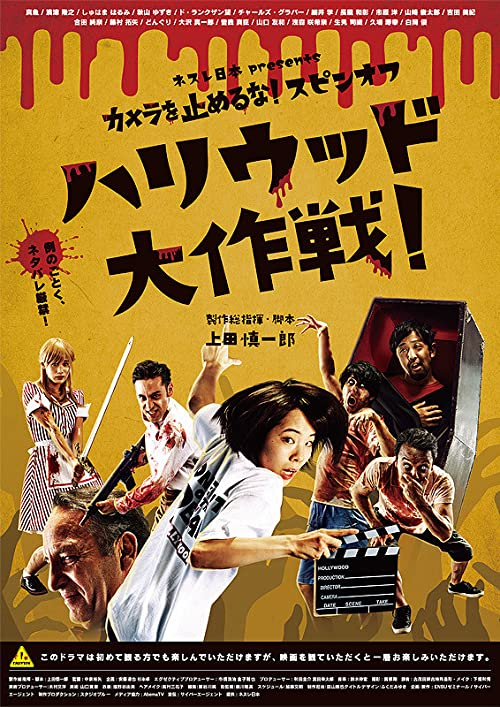 One Cut of the Dead: in Hollywood