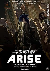 Ghost.in.the.Shell.Arise-Border.4-Ghost.Stands.Alone.2014.1080p.BluRay.DD5.1.x264-DON – 7.7 GB