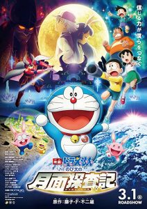 Doraemon.Nobita's.Chronicle.of.the.Moon.Exploration.2019.1080p.BluRay.DD5.1.x264-KHeLaPaRiNa – 7.7 GB