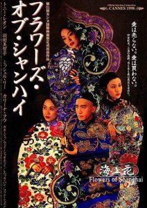 Flowers.of.Shanghai.1998.720p.BluRay.x264-USURY – 3.6 GB