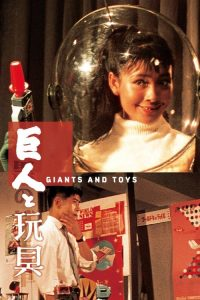 Giants.and.Toys.1958.720p.BluRay.x264-ORBS – 6.7 GB