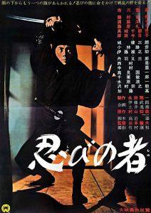 Ninja.a.Band.of.Assassins.1962.1080p.Bluray.FLAC2.0.x264-PTer – 12.4 GB