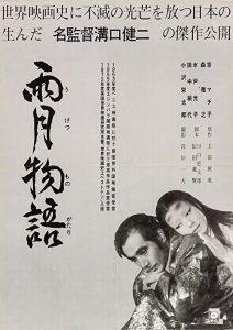 Ugetsu.monogatari.1953.Repack.1080p.Blu-ray.Remux.AVC.FLAC.1.0-KRaLiMaRKo – 25.9 GB