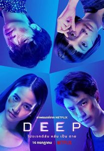 Deep.2021.1080p.WEB-DL.NF.DD+5.1.x264 – 2.9 GB