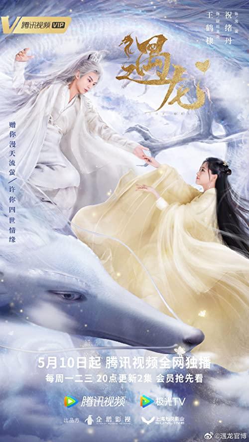 Yu Long