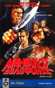 Maniac.Killer.1987.1080p.WEB-DL.DDP2.0.H.264-ISA – 5.9 GB