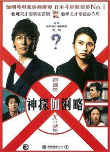 Yôgisha.X.no.kenshin.2008.720p.BluRay.x264-CtrlHD – 6.1 GB